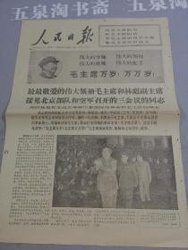 六十年代精品老报纸:人民日报 1967年11月14日(毛主席和林副主席接见北京部队和空军召开的三会议的同志等)