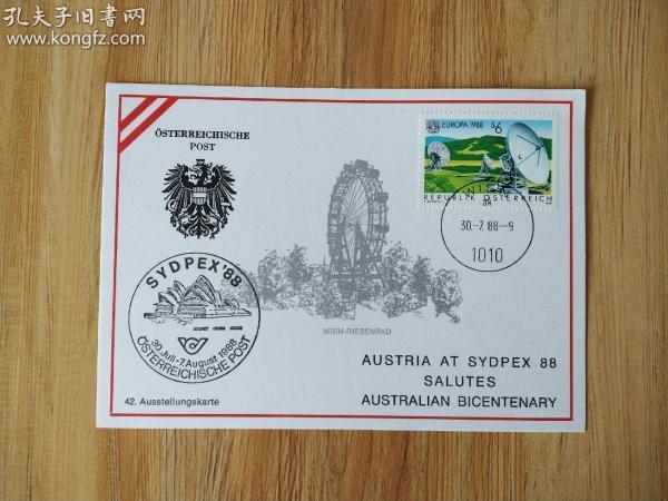 外国早期邮品终身保真【奥地利1988年欧罗巴 地面卫星通讯邮票极限片】珍品2007-25
