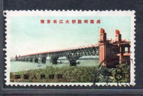 (L185)文14铁路桥信销一枚
