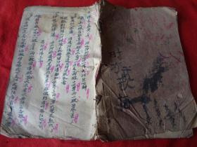 中医手稿本《书名不祥》清,1厚册全,46面,长22cm14.5cm,品好如图。