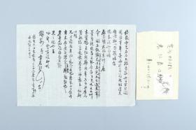 国学大师、近代著名诗词学家、中央文史馆老馆员 黄君坦 致袁-绍-良毛笔信札一通一页附手递封 HXTX315953