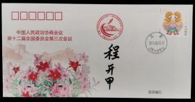 """""""两弹一星""""元勋、中科院院士、我国核武器事业的开拓者之一 程开甲 签名《中国人民政治协商会议第十二届全国委员会第三次会议》纪念 首日 实寄封 一枚 HXTX316044"""