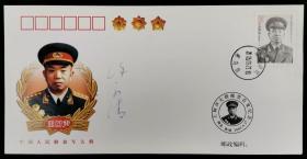 武警上将警衔 徐-永-清 签名《中国人民解放军大将 邮票原地纪念》实寄封一枚 HXTX316059