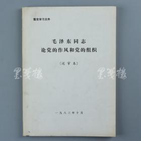 【杨-成-武旧藏】上将军衔、无产阶级革命家、军事家 杨-成-武 签名本《毛泽东同志论党的作风和党的组织》平装一册(1983年送审本)HXTX316019