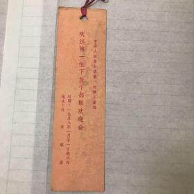 50年代书签,《欢送第一批下放干部联欢晚会》,1958年