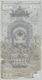 【谢-闲-鸥、谢-采-琴父女旧藏】画稿《菩萨大士像》一幅(纸本软片,约2.5平尺)HXTX316459