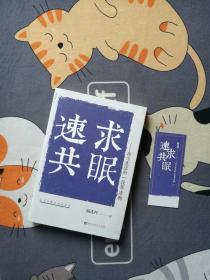 著名作家 阎连科亲笔 签名 速求共眠  1版1印 正版 2019年