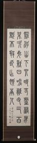 【日本回流】原装旧裱:近代著名书法篆刻家 邓尔雅(款) 乙亥年(1935) 致卓-魏 书法作品苏轼《惠州一绝》一幅(纸本立轴,画心约4平尺,钤印:邓尔雅印)HXTX315955