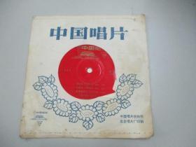 中国唱片社出版 薄膜老唱片一张 儿童歌曲 《我长在延河旁、红小兵学工歌 等》 尺寸17.5/17.5厘米