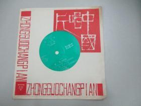 中国唱片社出版 1979年薄膜老唱片一张 广东音乐《连环扣、下渔舟 等》 尺寸17.5/17.5厘米