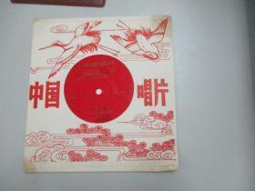 中国唱片社出版 薄膜老唱片一张 琵琶独奏《唱支山歌给党听、陕北好 等》 尺寸17.5/17.5厘米