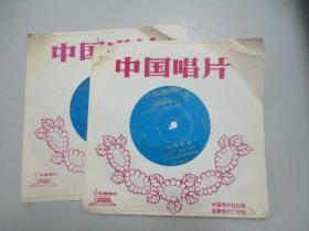 中国唱片社出版 薄膜老唱片2张 二人传《小鹰展翅》尺寸17.5/17.5厘米