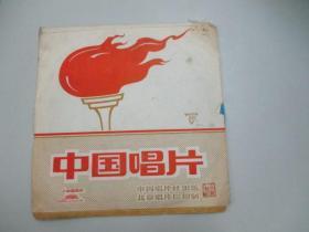 中国唱片社出版 薄膜老唱片一张 童声齐唱《向阳院里阳光照、普及大寨县  等》尺寸17.5/17.5厘米