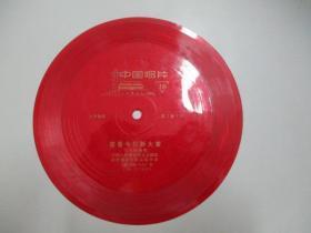 中国唱片社出版 薄膜老唱片一张 《喜看今日新大寨、加快步伐朝前走 等》女高音歌唱家马玉涛、许秀珍演唱尺寸17.5/17.5厘米