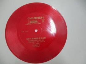 中国唱片社出版 薄膜老唱片一张 《延安儿女永远怀念毛主席、毛主席的恩情唱不完》尺寸17.5/17.5厘米