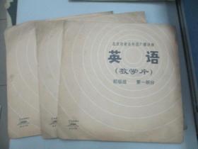 中国唱片社出版 1976年录音 老唱片3张  英语 教学片 《初级班 第一部分 3-8面》 尺寸25/25厘米