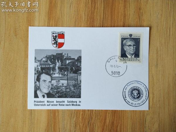 外国早期邮品终身保真【奥地利1972年总统尼克森贝极限片】珍品2007-25