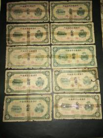 中国联合准备银行10元10张合拍
