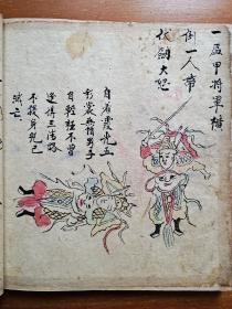 清代精抄彩绘本,,,《推背图转天锁》,,,收精美彩绘图58幅