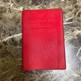 近全品英文版《毛主席语录》(67年1印)(开张大漏,特价上拍)
