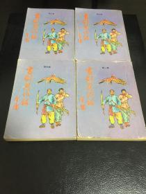 早期旧版金庸武侠小说《书剑恩仇录》全四册,罕见版本,云君插图,文武创作社出版