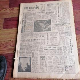 湖北日报合订本1987一12