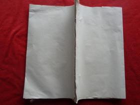 木刻本《阅微草堂笔记》清,1册(卷3),大开本,白纸精印,品好如图。