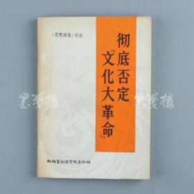 【杨 -成-武旧藏】上将军衔、无产阶级革命家、军事家 杨-成-武 签名本《彻底否定'文化大革命'》 平装一册(《思想战线》编辑室主编,解放军政治学院出版社1985年印)HXTX316021