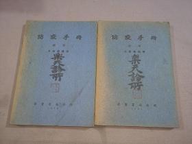 防疫手册(前篇)(续篇)两册  1952年二版 余志华著 印量5000册 稀有!,