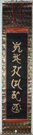 佚名 泥金梵文书法作品一幅 (纸本立轴,画心约4平尺)HXTX315986
