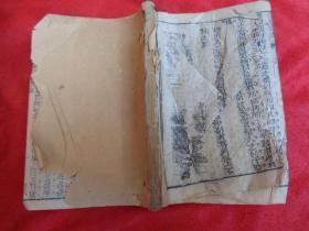 线装书《制艺斋裁》清,1册(上论),品如图.。
