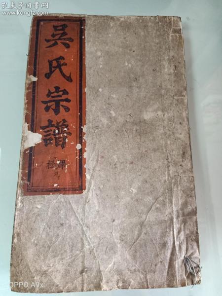 吴氏宗谱(共两册)