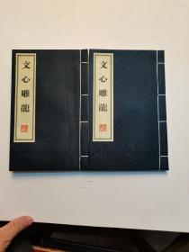 《文心雕龙 》上下二册全(南北朝)刘勰  宣纸线装古籍广陵书社(蓝印本) 14·5*23*2·5