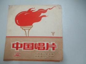 中国唱片社出版 薄膜老唱片一张 军乐《运动员进行曲、欢迎进行曲 等》 尺寸17.5/17.5厘米