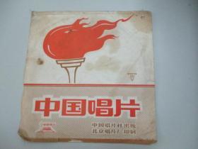 中国唱片社出版 薄膜老唱片一张 童声歌曲《好好学习 天天向上、火车向着韶山跑  等》尺寸17.5/17.5厘米