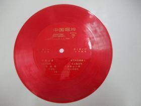 中国唱片社出版 薄膜老唱片一张 《井冈山颂、学习井冈革命人 等》尺寸17.5/17.5厘米