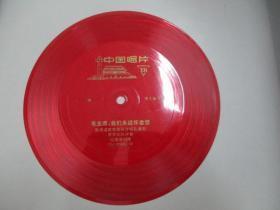 中国唱片社出版 薄膜老唱片一张 《毛主席,我们永远怀念您、紧密团结在党中央周围 等》尺寸17.5/17.5厘米