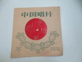 中国唱片社出版 1979年出版 薄膜老唱片一张 小提琴独奏《天鹅、沉思》 尺寸17.5/17.5厘米
