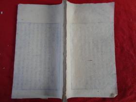 木刻本《阅微草堂笔记》清,1册(卷18),大开本,品好如图。