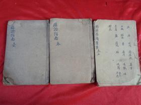 中医线装书《增补临症指南医案》清,6册(卷1---2,5---8)合订3厚册,品好如图。