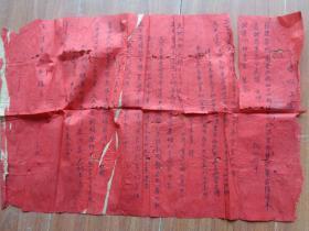 红纸毛笔手写文献一张,福建泉州府晋江县四十四都,品好如图。