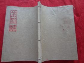 线装书《金刚经》年代不祥,1册全,品好如图。
