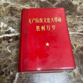 (孔网唯一稀见版本)2241页巨册《无产阶级文化大革命万岁》