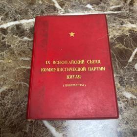 (孔网唯一)中共九大文件汇编俄文版(红色收藏孤品)