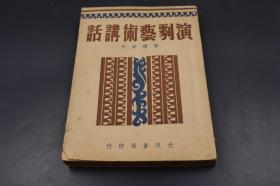 3480民国36年开明书店《演剧艺术讲话》1厚册全 269页,开明书店,32开,