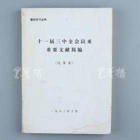 【杨 -成-武旧藏】上将军衔、无产阶级革命家、军事家 杨-成-武 签名本《十一届三中全会以来重要文献简编》 平装一册(1983年送审本,有铅笔批注)HXTX316020