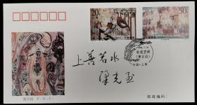 上将军衔 梁-光-烈 毛笔题词签名《敦煌壁画 特种邮票》首日 实寄封一枚 HXTX316057