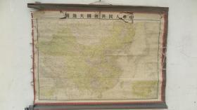 1950 年代出版  中华人民共和国大地图 手绘版 尺幅巨大 地图出版社   尺寸107/78厘米