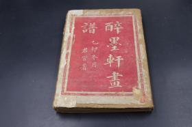 3475民国线装书 《醉墨轩画谱》一套四卷4册全,内容丰富包含花鸟走兽山水人物,品如图