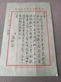 徽州茶文化,1954年江苏省江阴城内同德兴茶漆颜料号写给老家歙县的家书一通一页。